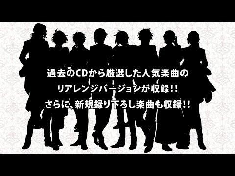 【7/17発売】ACTORS 5th Anniversary Edition【全曲クロスフェード】