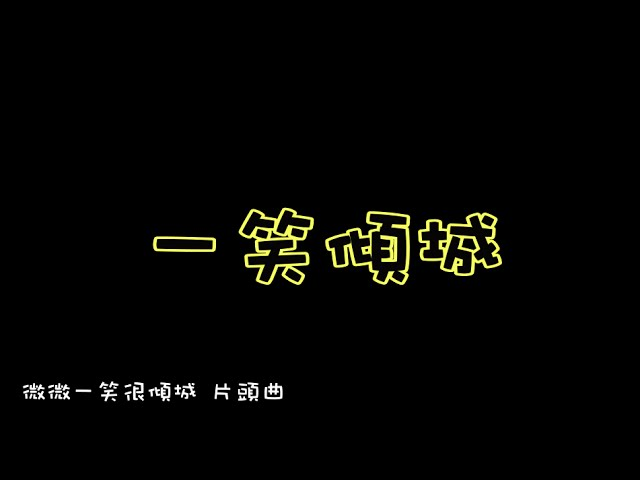 《微微一笑很傾城 片頭曲》 汪蘇瀧 /一笑傾城  ::Lyrics::