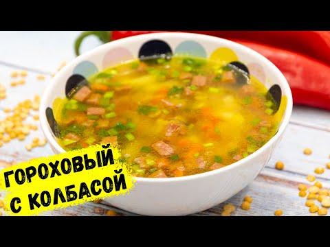 Гороховый суп, как я люблю! Рецепт этого супа У МЕНЯ ПРОСЯТ ВСЕ!
