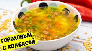 ГОРОХОВЫЙ СУП с копченой колбасой. Рецепт простой, вкусный и ОЧЕНЬ БЫСТРЫЙ