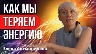 Куда уходит энергия Почему мы устаём Чем опасны любые мысли Елена Алтынникова Черногория