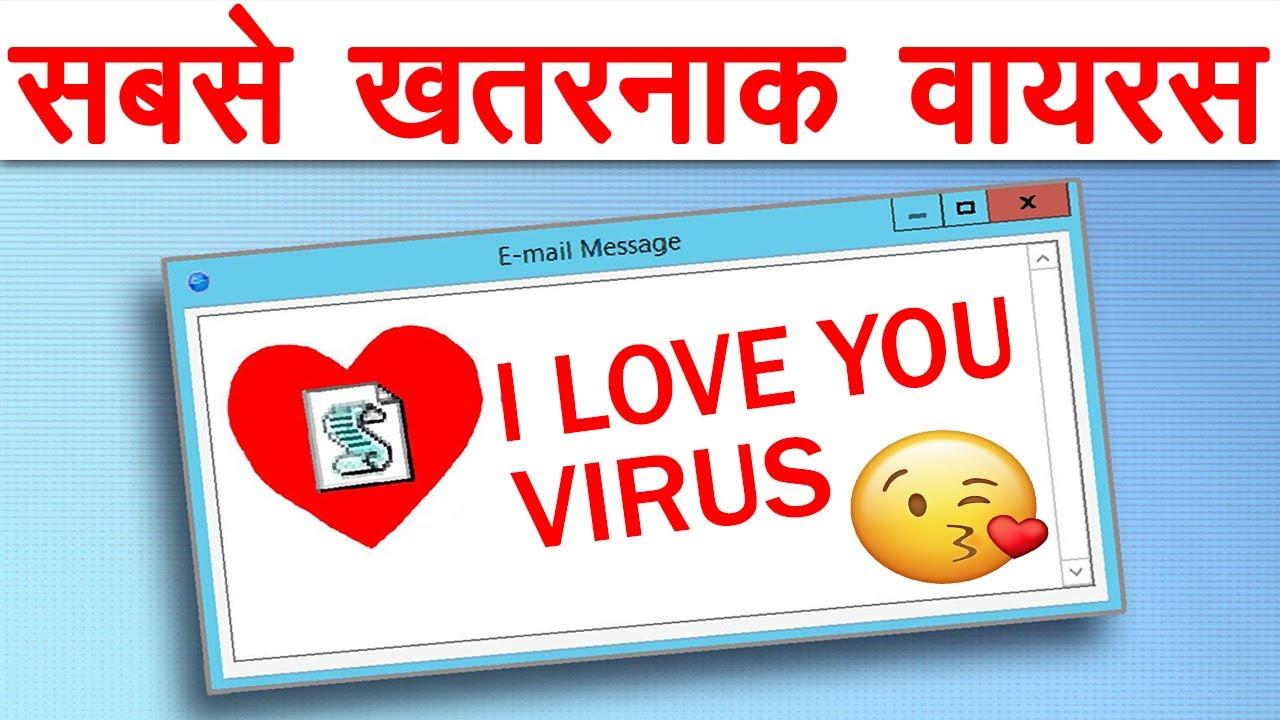 'I Love You' Computer Virus Explained - Most Devastating PC Viruses Explained -  AMF Ep 135