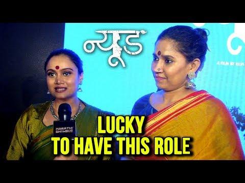 न्यूड | Upcoming Marathi Film | Interview With Kalyani Mule | Ravi Jadhav