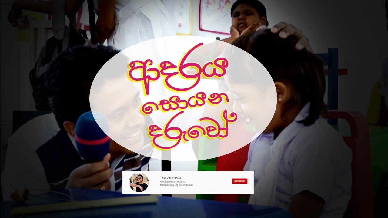 Tissa Jananayake - Special Episode | ආදරය සොයන දරුවෝ