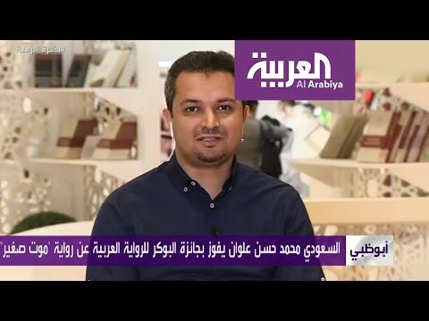 محمد حسن علوان .. ثالث السعوديين فوزا بالبوكر  - نشر قبل 4 ساعة