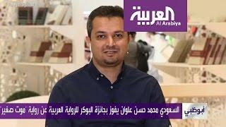 محمد حسن علوان .. ثالث السعوديين فوزا بالبوكر