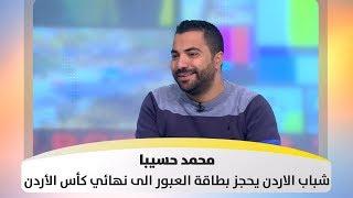 محمد حسيبا - شباب الاردن يحجز بطاقة العبور الى نهائي كأس الأردن