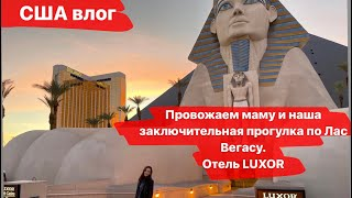 США Провожаем маму Прощание с Лас Вегасом Обзор отеля LUXOR ЧАСТЬ1