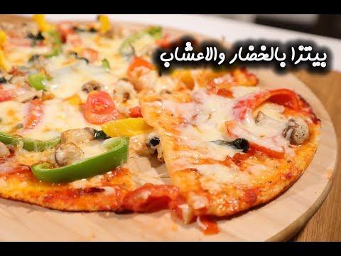 صورة  طريقة عمل البيتزا طريقة عمل بيتزا بالخضار والأعشاب | مطبخ سيدتي طريقة عمل البيتزا من يوتيوب