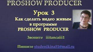 Как сделать видео живым в программе Proshow Producer