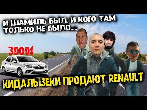 Мошенники зеки с OLX продают машину Renault