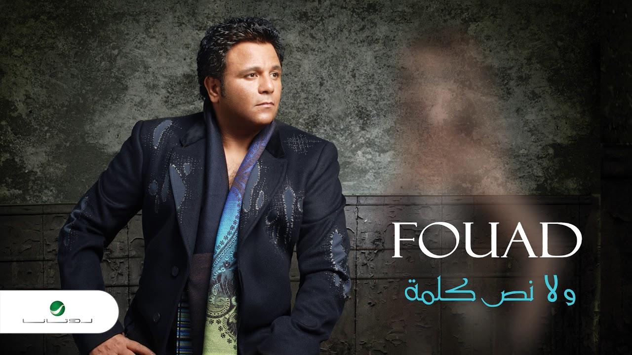 Mohammed Fouad ... Khayf Moot| محمد فؤاد ... خايف موت