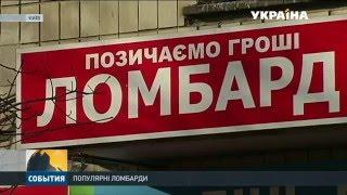 Ломбарды все чаще выручают украинцев!