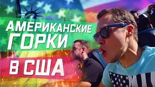 ЦАРСТВО КРИКА В КАЛИФОРНИИ + ЛАЙФХАК