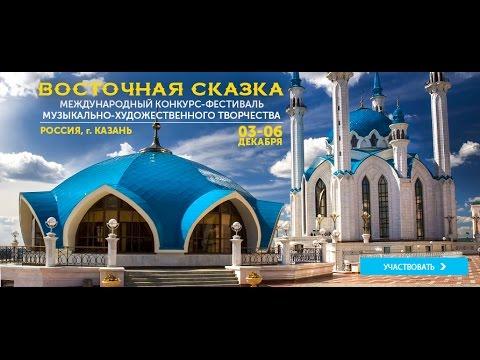 Международнй конкурс-фестиваль Восточная сказка в Казани