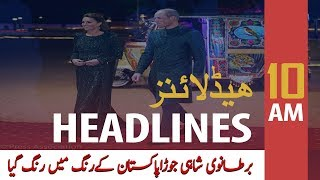 ARY News Headlines| British Royal Couple embraces Pakistan's traditions | 10 AM | 16 Oct 2019