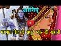 कन्याकुमारी और शिव की प्रेम कहानी… | The Legend Of Lord Shiva & Kanyakumari