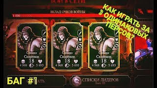 КАК ИГРАТЬ ЗА ТРЕХ ОДИНАКОВЫХ ПЕРСОНАЖЕЙ | Mortal Kombat X Mobile  | БАГ