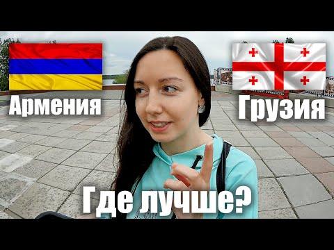 Армения или Грузия - ГДЕ ЛУЧШЕ? Русские сравнили отдых в Грузии и Армении 2020