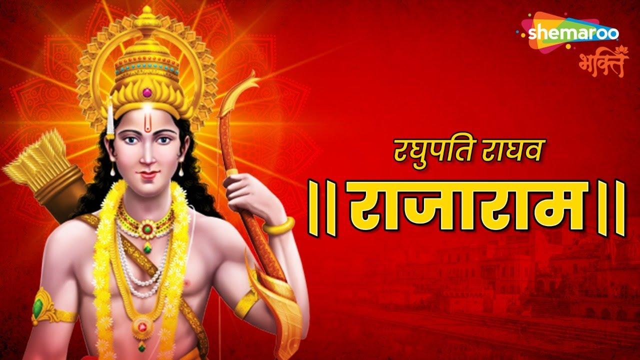 Ram Bhajan Bhaj Re Man Tu Ram Ram Raghupati Raghav