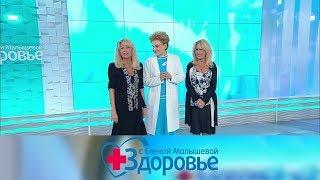 Здоровье. Выпуск от 10.02.2019