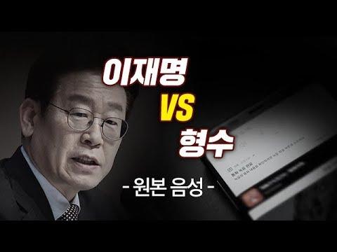 [이재명 vs 형수 (원본) 음성]