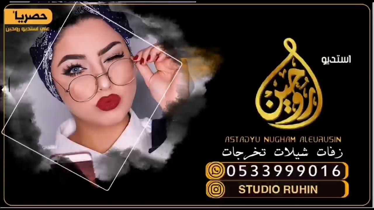 شيلات نقل معلمه باسم صباح وفراج شاركوني فرحتي ياهلي واليوم عيد
