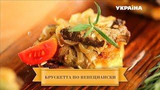 Готовим печень по-венециански | Кулинарная академия