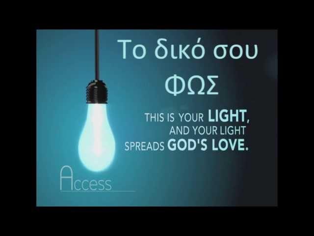 Lightofgod.gr - Spot TV - ΤΟ ΔΙΚΟ ΣΟΥ ΦΩΣ