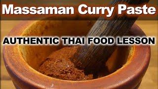 Authentic Thai Recipe for Prik Kaeng Matsaman | พริกแกงมัสมั่น | Massaman Curry Paste Recipe