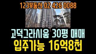[고덕동부동산]고덕그라시움30평 입주가능16억8천  1…