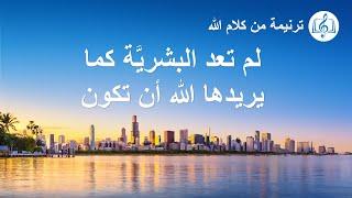 ترنيمة من كلام الله – لم تعد البشريَّة كما يريدها الله أن تكون – كلمات ترنيمة