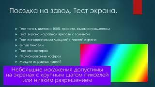 Как выбрать и купить светодиодный экран. Часть 3(, 2019-01-30T16:25:36.000Z)