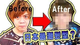 """跟日本理髮師說 """"把我剪成日本的帥哥!"""" 結果變這樣了。【日本最流行髮型?】"""