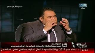 المصرى أفندى 360   لقاء مع وزير السياحة  يحيي راشد