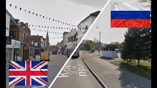 Солсбери - Горно-Алтайск. Сравнение. Великобритания - Россия.