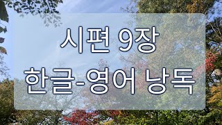 [시편 낭독] 9장 / 한글 + 영어 성경