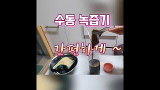 수동녹즙기이용해 당근 쥬스도 상추즙도 척척.