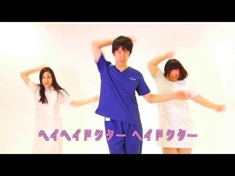 【医者あるあるの歌】〜ヘイヘイドクター〜(short ver.)