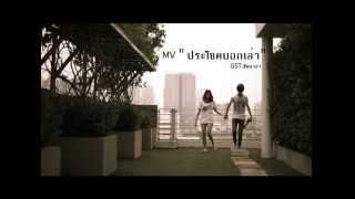 เพลง ประโยคบอกเล่า :Greasy Cafe / Ost.ชัมบาลา /Karaoke