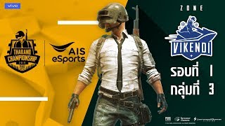 DAY13 | PUBG Mobile Thailand Championship 2019 official partner with AIS
