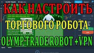 Як налаштувати Торгового Робота Olymp Trade Robot? Не потрібно нічого вигадувати