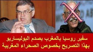 سفير روسيا بالمغرب يصدم البوليساريو بهذا التصريح بخصوص الصحراء المغربية