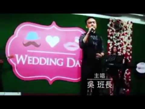 【花福樂團】花福婚禮工作室 主唱:吳班長「 I.O.U 」