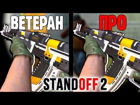 Standoff 2 ВЕТЕРАН ловли бабочек против ПРО игроков!