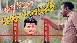পদ্মা সেতু নির্মাণের জন্য মাথা লাগবেই || Bangla Funny Video 2019 || Mahsan Swapno || Mojar Tv