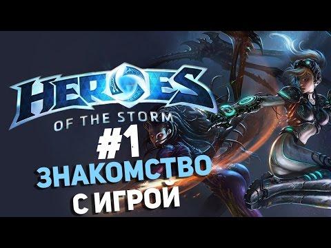 видео: Поиграем в heroes of the storm #1 - Знакомство с игрой