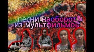 Песни наоборот из мультфильмов с Аней Валя Валентина