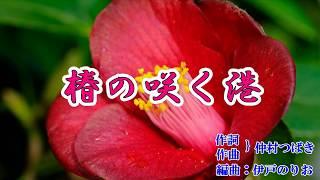 新曲『椿の咲く港』大沢桃子 カラオケ 2018年5月23日発売