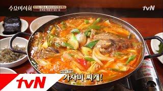 Wednesday Foodtalk 황석정 '태어나서 제일 맛있었어요♥' 가자미 찌개 180823 EP.183